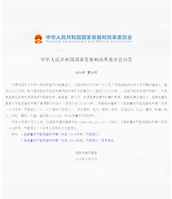 发改委推广lehu6.vip乐虎国际能热泵的文件