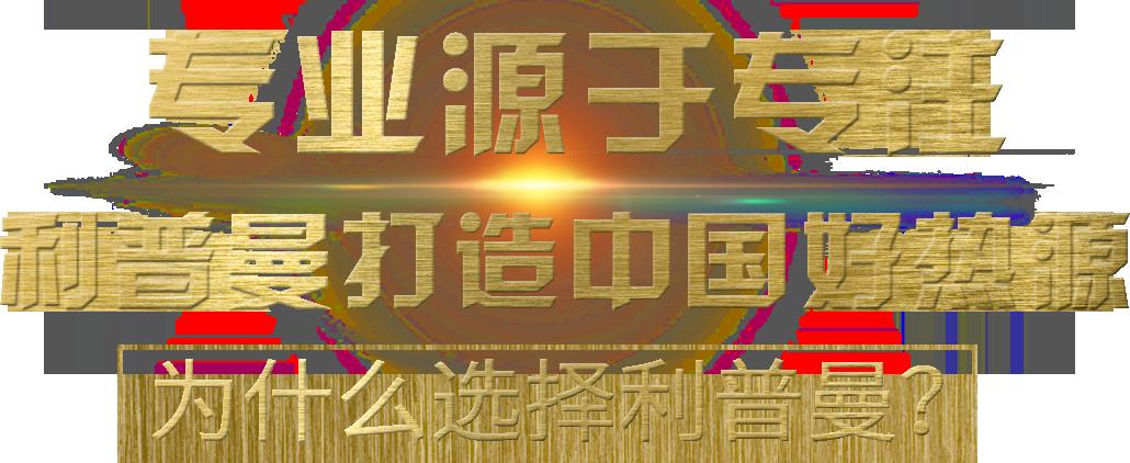 利普曼lehu6.vip乐虎国际能 中国好热源