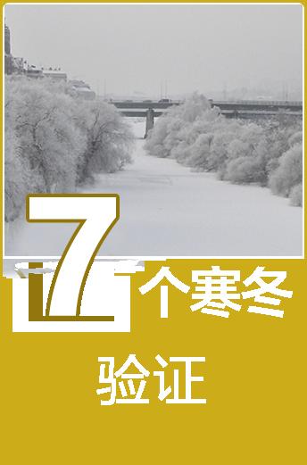 空气能6个冬季实例