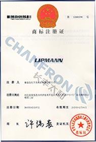 利普曼注册商标