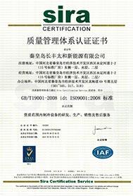 利普曼IOS9001认证