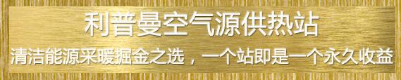 利普曼lehu6.vip乐虎国际能供热站
