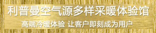 利普曼lehu6.vip乐虎国际能多样采暖体验馆