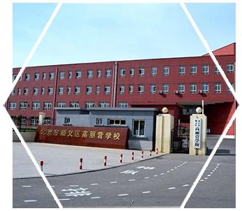 北京顺义区高丽营学校