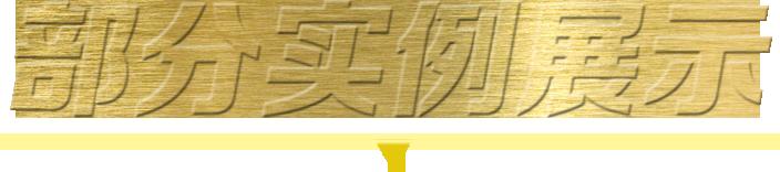 lehu6.vip乐虎国际能工程案例