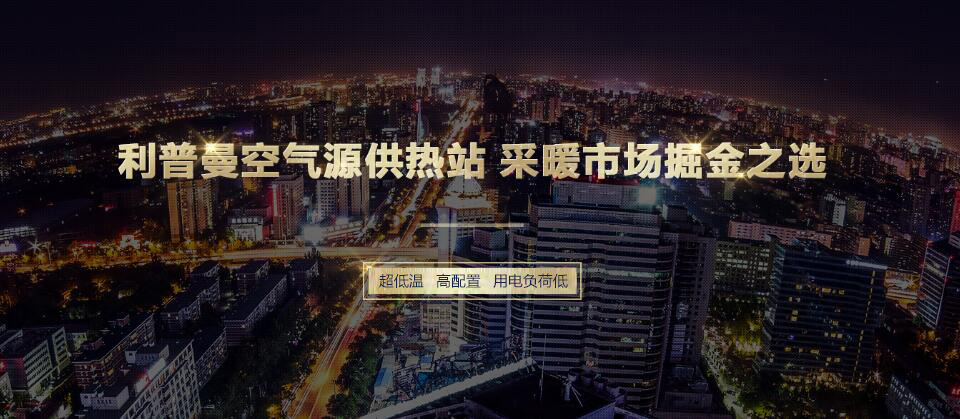 lehu6.vip乐虎国际源供热站