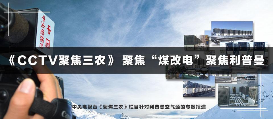 中央电视台(CCTV)聚焦三农 关于利普曼lehu6.vip乐虎国际源报道