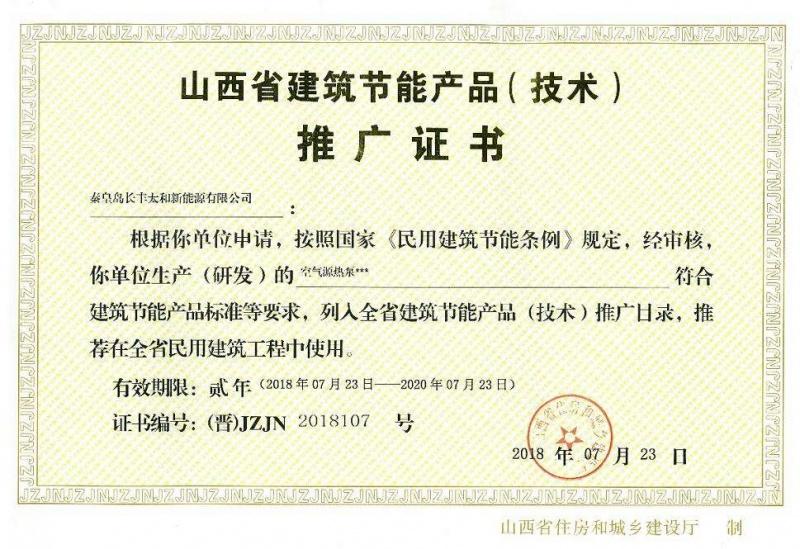 山西省建筑节能产品(技术)推广证书