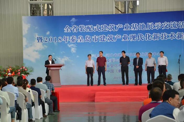 2018年秦皇岛市建筑产业现代化新技术新产品展览会