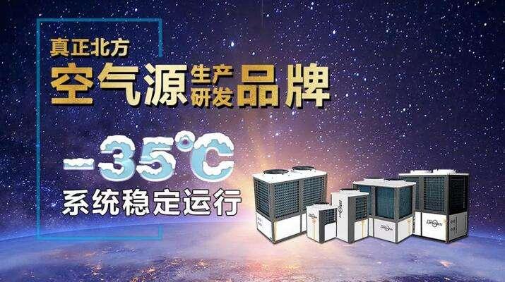 超低温lehu6.vip乐虎国际能热泵